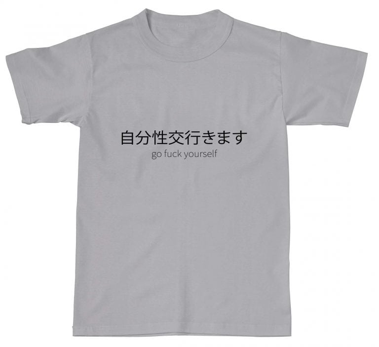 Go F*ck Yourself Funny Japanese Writing Offensive